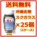 スクガラス 愛子ちゃん 120g 25個セット 1ケース  魚の塩漬け 沖縄名物