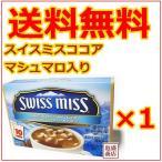 スイスミス ココア マシュマロ 入り 1箱 ココアミックス SWISS MISS