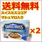スイスミス ココア マシュマロ 入り 2箱セット  ココアミックス SWISS MISS