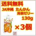 タンカン蒟蒻ゼリー 130g   3個セット  JAおきなわ こんにゃくゼリー 沖縄 ダイエット 減量時に