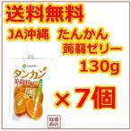 タンカン蒟蒻ゼリー 130g   7個セット  JAおきなわ こんにゃくゼリー 沖縄 ダイエット 減量時に