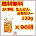 タンカン蒟蒻ゼリー 130g   96個セット  JAおきなわ こんにゃくゼリー 沖縄 ダイエット 減量時に