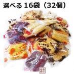 ちんすこう 16袋選べる 合計32個入り 塩 黒糖  紅芋など 名嘉真