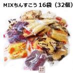 ちんすこう  NEW ミックス  32個(2入×16袋)名嘉真製菓本舗 沖縄  盛り合わせ