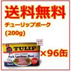 チューリップポーク TULIP ポークランチョンミート 200g 缶詰 72缶