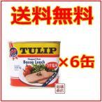 チューリップ ベーコンランチ ポークランチョンミート 缶詰 6缶 セット