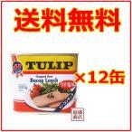 チューリップ ベーコンランチ ポークランチョンミート 缶詰 12缶 セット