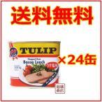 チューリップ ベーコンランチ ポークランチョンミート 缶詰 24缶 セット