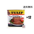 罐头 - チューリップポークランチョンミート ポーク 缶詰 12缶 340g うす塩味 沖縄土産