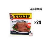 チューリップポークランチョンミート ポーク 缶詰 24缶セット 1ケース 340g うす塩味 沖縄土産 お土産