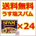 うす塩スパム SPAM ポークランチョンミート 24缶 チューリップと並ぶ
