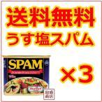 うす塩スパム SPAM ポークランチョンミート 3缶 チューリップと並ぶ
