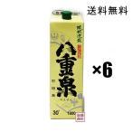 八重泉 泡盛紙パック 1800ml  6本 セット 焼酎 沖縄土
