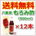 八重泉 黒麹酢 もろみ酢 900ml   12本セット 沖縄八重泉酒造