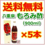 八重泉 黒麹酢 もろみ酢 900ml   5本セット 沖縄八重泉酒造