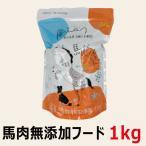 ドッグフード 国産馬肉 無添加ドッグフード 1.0kg(エーワン 馬肉ドッグフード ペットフード 国産 馬肉 プレミアムドッグフード)