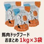 ドッグフード 国産馬肉 無添加ドッグフード 1.0kg×3袋=3.0kg (エーワン 馬肉ドッグフード ペットフード 国産 馬肉 プレミアムドッグフード)