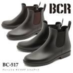 セール BCR ビーシーアール BC-517 プレーントゥ サイドゴア レインブーツ メンズ (レインシューズ)