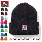 ニットキャップ BEN DAVIS ベンデイビス ニット帽 BDW-950A ローゲージニット アクリル ニットキャップ 帽子 送料無料 バレンタイン