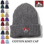 BEN DAVIS ベンデイビス COTTON KNIT CAP/コットン ニットキャップ (BDW-9500) ニット帽 (メール便送料無料)