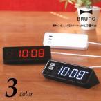 【BRUNO】 ブルーノ LED クロック with USB (置時計 / 置き時計) 【送料無料】