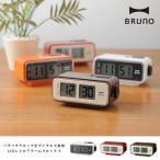BRUNO ブルーノ BCR003 LCDレトロアラームクロック S (置時計/置き時計) 父の日