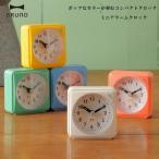 BRUNO ブルーノ ミニアラームクロック (置き時計/置時計/クロック)
