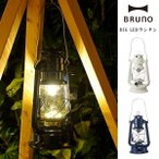 BRUNO ブルーノ BOL002 大きめサイズのLEDランタン BIG LEDランタン 照明 ライト アウトドア 災害 キャンプ 登山 緊急 地震 台風 停電 敬老の日