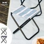 椅子 BRUNO ブルーノ BOA068 ミニチェア 折りたたみチェア コンパクトチェア アウトドア ピクニック 10倍 新生活