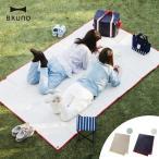 BRUNO ブルーノ BOA064 PPレジャーシート Mサイズ アウトドア ピクニック 10倍 新生活