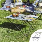 テーブル BRUNO ブルーノ BOA090 折りたたみテーブル Mサイズ アウトドア ピクニック 新生活 敬老の日 引っ越し プレゼント 送料無料