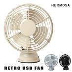 扇風機 HEROMSA ハモサ 生活家電 RF-040 レトロUSBファン テーブル RETRO USB FAN サーキュレーター 空調家電 家電雑貨 季節家電 新生活 引っ越し 人気