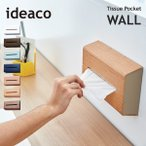 ideaco イデアコ ティッシュBOX ウォール ティッシュケース 木目カラー / Tissue Pocket WALL