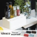 ideaco イデアコ ティッシュケース エコルーフ / ecoroof