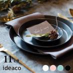 皿 ideaco イデアコ 食器 ウスモノ プレート11 バンブーメラミン キッチン用品 プレート カトラリー キッチン雑貨 新生活 引っ越し プレゼント