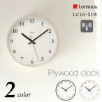 Lemnos タカタレムノス Plywood clock[電波時計] (LC10-21W) (掛け時計/ウォールクロック) (送料無料)