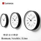 Lemnos タカタレムノス 時計台の時計 Roman Arabic Line [電波時計] KK13-16 掛け時計 ウォールクロック 送料無料