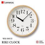 Lemnos タカタレムノス RIKI CLOCK RC リキクロック (WR-0401S)(渡辺力/壁掛け時計/ウォールクロック) (送料無料)