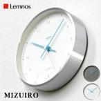 掛け時計 Lemnos タカタレムノス MIZUIRO 電波時計 LC07-06 壁掛け時計 ウォールクロック 送料無料 人気