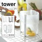 ポリ袋エコホルダー タワー tower 三角コーナー 折り畳み ホルダー ゴミ袋スタンド 山崎実業 6787 6788 ホワイト ブラック 送料無料