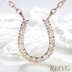 ダイヤモンドネックレス ネックレス ペンダント ダイヤモンド ダイヤ 馬蹄 18k 18金 ゴールド ホースシュー 0.1ct ben0095