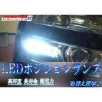 【ネコポス限定】車種別LED ダイハツ ミラジーノ L700S/L710S用  LEDポジションランプセット 車幅灯