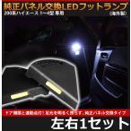 Yahoo!カーパーツ専門のAWESOME-JAPAN【送料無料】200系ハイエース1〜4型専用 (海外製)純正パネル交換LEDフットランプ(左右1セット)【AWESOME/オーサム】