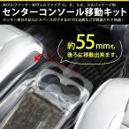 トヨタ 30アルファード/30ヴェルファイア専用 センターコンソール移動キット【AWESOME/オーサム】