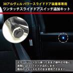 トヨタ 30アルヴェル パワースライドドア装着車専用 ワンタッチスライドドアスイッチ追加キット【AWESOME/オーサム】