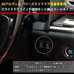 トヨタ 30アルヴェル パワースライドドア装着車専用 スライドドアスイッチ追加キット(純正ホールタイプ)【AWESOME/オーサム】