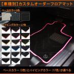 三菱 アイ ミーブ(i-MIEV) HA3W(H22.04〜)Gグレード用 カスタムオーダーフロアマット