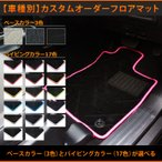 三菱 アイ ミーブ(i-MIEV) HA3W(H22.04〜)Mグレード用 カスタムオーダーフロアマット