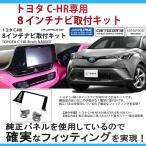 【送料無料】 トヨタ  C-HR ZYX10/NGX50用 8インチカーナビ取付キット パネルキット ビッグエックス アルパイン ケンウッド 8型【AWESOME/オーサム】