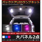 ホンダ ヴェゼル RU1/2(H25.12〜)専用 バックドアLEDランプキット 大パネル2個 【AWESOME/オーサム】
